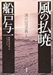 風の払暁―満州国演義〈1〉