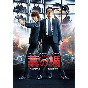 藁の楯 わらのたて [DVD]