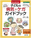 完全保存版! 子どもの病気+ケガガイドブック (ひろばブックス)