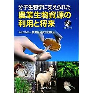 分子生物学に支えられた農業生物資源の利用と将来