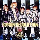 ROMAN REVOLUTION(初回限定魁盤)(DVD付)