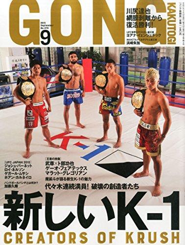 GONG(ゴング)格闘技 2015年9月号