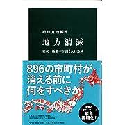 増田 寛也 (著) (5)新品:   ¥ 886 26点の新品/中古品を見る: ¥ 629より