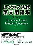 ビジネス法務英文用語集