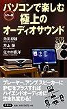 パソコンで楽しむ極上のオーディオサウンド (COLOR新書y)
