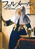 フェルメール 生涯の謎と全作品