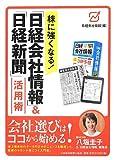株に強くなる!  「日経会社情報」&「日経新聞」活用術
