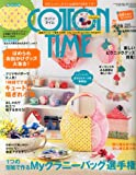 COTTON TIME (コットン タイム) 2014年 5月号