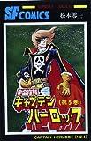 宇宙海賊キャプテンハーロック 第5巻 (サンデーコミックス)