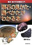隕石の見かた・調べかたがわかる本―藤井旭の天体観測入門