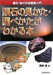 隕石の見かた・調べかたがわかる本—藤井旭の天体観測入門