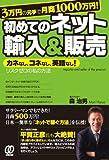 3万円の元手で月商1000万円! 初めてのネット輸入&販売