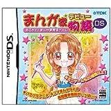 Manga Ie Debut Monogatari DS: Akogare! Manga Ie Ikusei Game[Import Japonais]