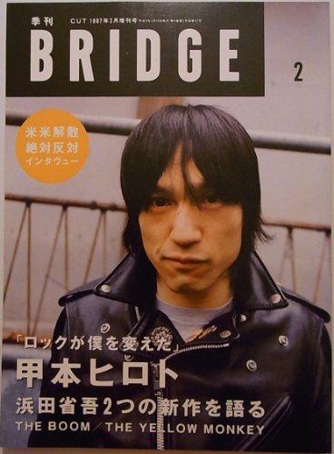 季刊 BRIDGE (ブリッジ) 1997 年 02 月号 ロックが僕を変えた 甲本ヒロト