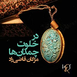 In the Solitude of Suitcases: Dar Khalvat-e Chamedan-ha [Persian Edition] Audiobook