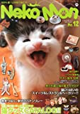 Neko-Mon (ネコモン) 2013年 06月号 [雑誌]