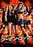 ウーマン・コップ [DVD]