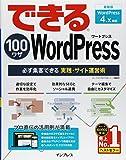 できる100ワザ WordPress必ず集客できる実践・サイト運営術WordPress 4.x対応