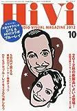 HiVi (ハイヴィ) 2012年 10月号 [雑誌]