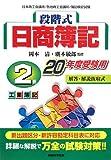 段階式日商簿記2級工業簿記 20年度受験用 (2008)