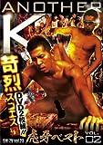 SM-ZV023 ANOTHER K 虎牙BEST 苛烈スゴエス篇 [DVD]