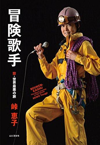 出るべくして出た奇人たちの奇書『冒険歌手 珍・世界最悪の旅』