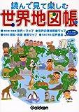 読んで見て楽しむ世界地図帳