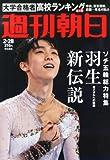 週刊朝日 2014年 2/28号 [雑誌]