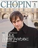 CHOPIN (ショパン) 2009年 05月号 [雑誌]