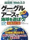 超図解 Web2.0グーグルアースで地球を遊ぼう!