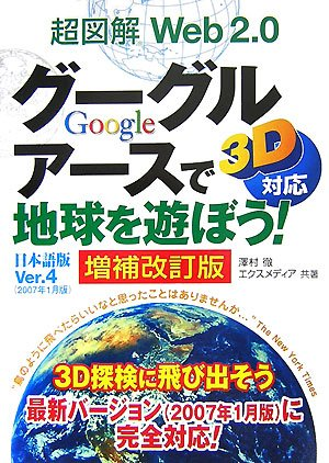 超図解 Web2.0グーグルアースで地球を遊ぼう! (超図解シリーズ)