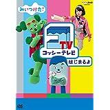 [DVD] NHK-DVD みいつけた!コッシーテレビ はじまるよ