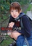 美少女ソナタ 十七歳の地図 [DVD]