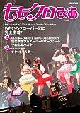 ももクロぴあ vol.1 (ぴあMOOK)