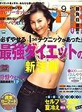 FYTTE (フィッテ) 2008年 09月号 [雑誌]