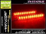 ムーブカスタム L175/L185 LEDリフレクター スモールブレーキ/ムーヴ リアリフレクター リアバンパー連動