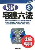 最新宅建六法 平成20年版―受験専用 (2008)