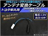 AP アンテナ変換ケーブル トヨタ汎用(一部スバル車対応) 12V/6W 純正アンテナコネクターに変換! AP-EC039
