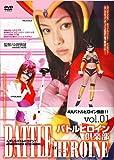 バトルヒロイン倶楽部vol.01 4大バトルヒロイン集合!![DVD]