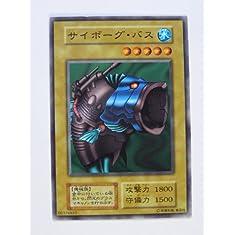 遊戯王OCGカード サイボーグ・バス 第1期 初版 ノーマル 番号なし