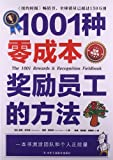 img - for 1001 kinds of zero-cost way to reward employees Bob Nelson(Chinese Edition) book / textbook / text book