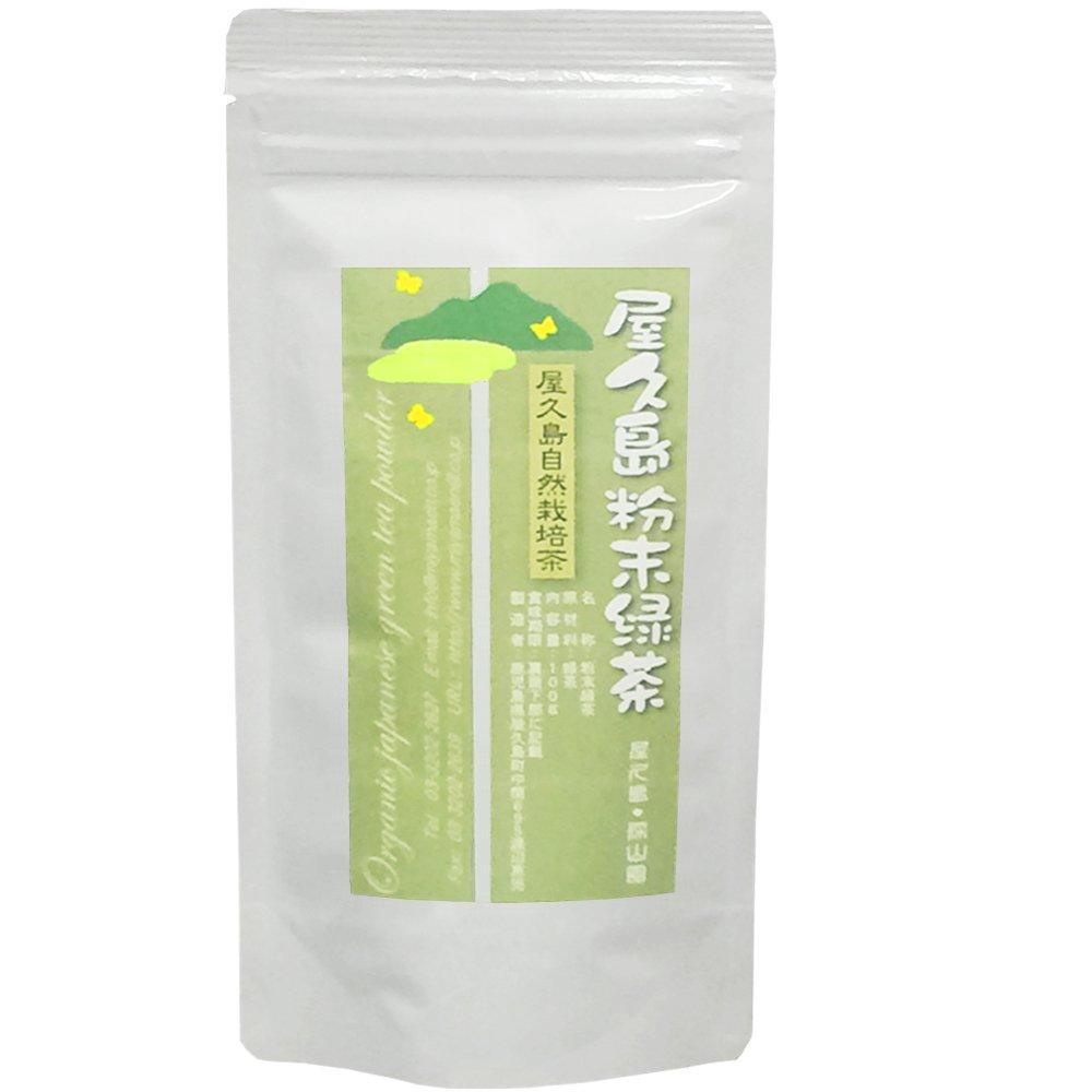 屋久島自然栽培茶「パウダーティー」100g 【無農薬・無化学肥料・無飛散農薬】