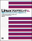 Linuxプログラミング—例題で学ぶUNIXプログラミング環境のすべて
