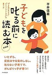 新装版 子どもを叱る前に読む本 「やる気のある子」「ひとりでできる子」の育て方