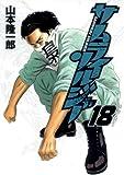 サムライソルジャー 18 (ヤングジャンプコミックス)