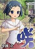 咲-Saki-7巻 (デジタル版ヤングガンガンコミックス)