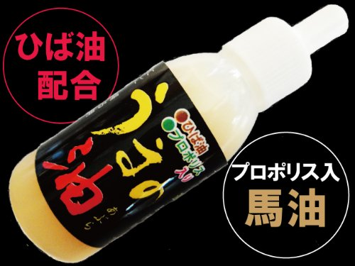 点眼容器プロポリス 配合 馬油 18ml 青森ヒバ油入 青森県産 うまの油