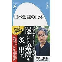 青木理 (著) (21)新品:   ¥ 864 ポイント:26pt (3%)22点の新品/中古品を見る: ¥ 864より