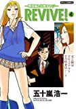 REVIVE! (4) (リュウコミックス) (リュウコミックス)