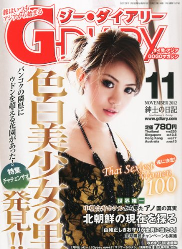 G-DIARY (ジーダイアリー) 2012年 11月号 [雑誌]